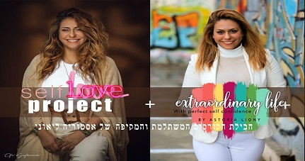 חבילת קורסי SELF LOVE + EXTRAORDINARY LIFE